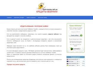 кредиты вебмани