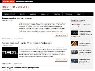 новости украины